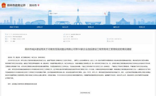 严重损害农民工权益!郑州50家房地产公司与施工承包企业被通报