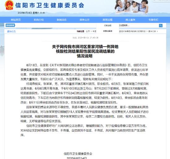 官方通报:河南一名船员核酸检测阳性系出国至日本东京后检出