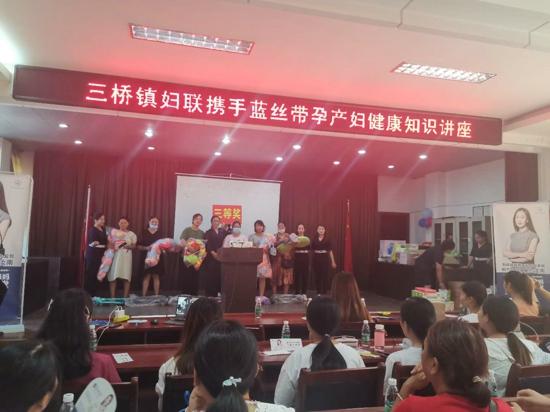 汝南县三桥镇妇联携手蓝丝带孕产妇健康知识讲座