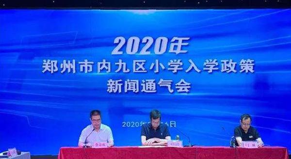 2020年郑州小学报名政策公布!8月17日18日网上报名26日27日现场报名