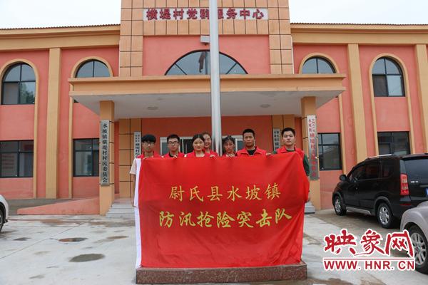 尉氏县水坡镇青年突击队:倾情奉献 在基层绽放青春