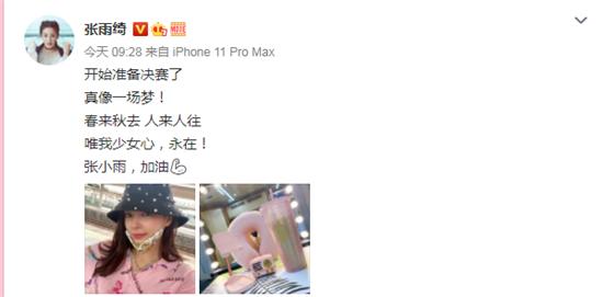 张雨绮透露 现在已经在开始准备《浪姐》决赛了