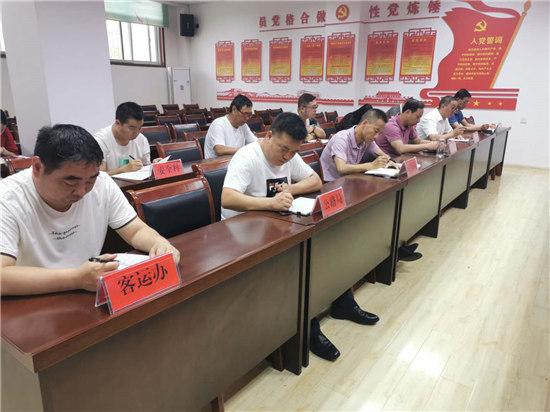 义马市交通运输局召开创建国家卫生城市工作推进会