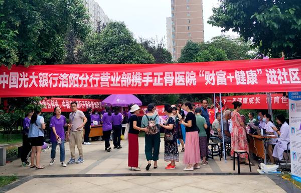 肩负央企责任!光大银行郑州分行走进五城百余社区宣传健康防疫