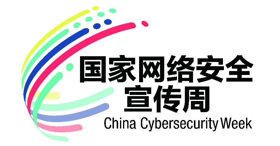 王新伟调研督导网安周和电影节筹备情况 构建网络安全生态 打造靓丽文化名片