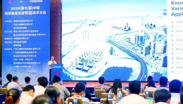 2020年(第七届)中国城市轨道交通节能技术大会论坛会议在郑州举行