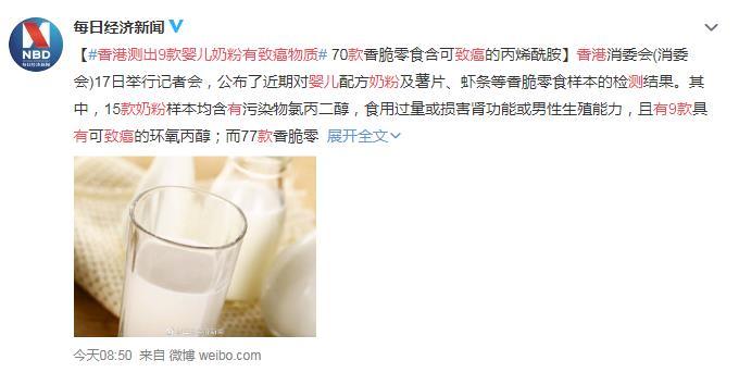 香港测出9款婴儿奶粉有致癌物质 网友:我宝宝吃了惠氏 马上换