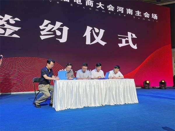 首届世界直播电商大会暨第二届国际贸易数字化发展论坛河南主会场在郑州举行