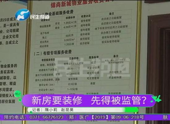 郑州锦尚新城小区新房装修前需先缴一笔监管费?律师:不合法 物业:不再收了