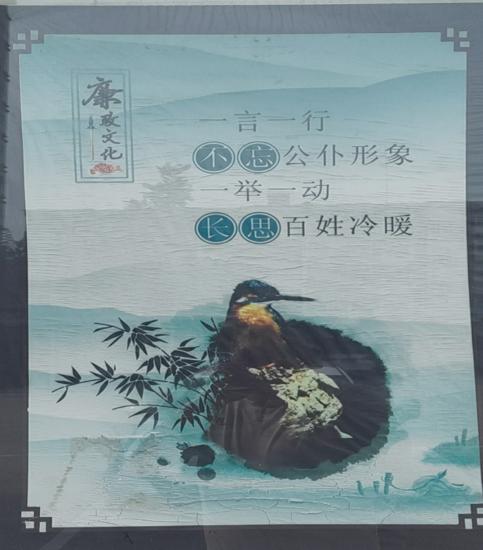 汝南县自然资源局廉政文化长廊扬清风