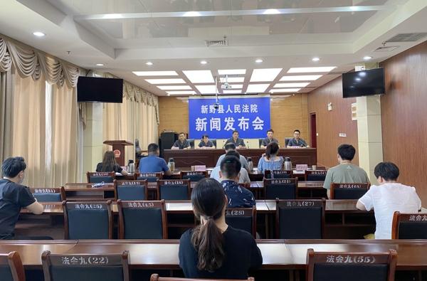 新野法院召开执行工作新闻发布会