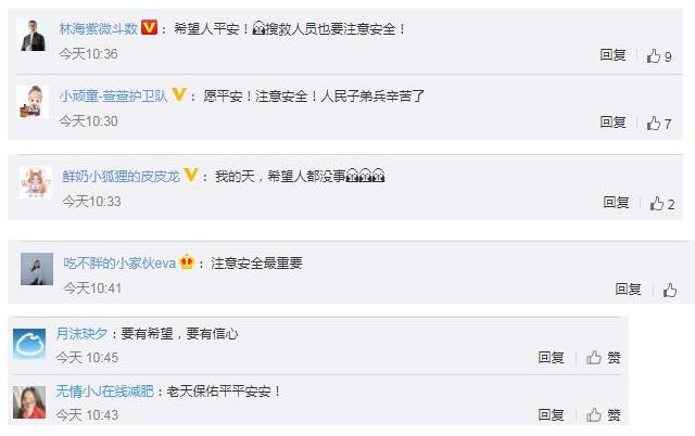 云南临沧山体滑坡致5人失联 网友:要有希望 要有信心