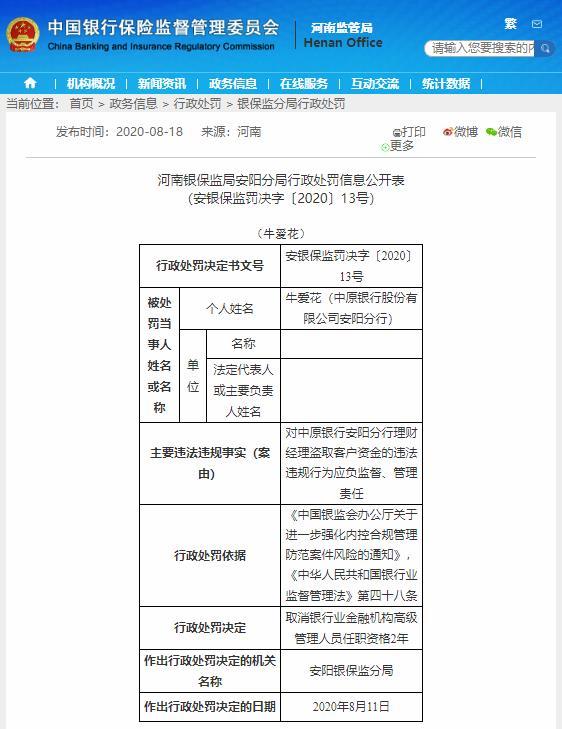 有内鬼!中原银行安阳分行理财经理盗取客户理财资金被罚款40万元