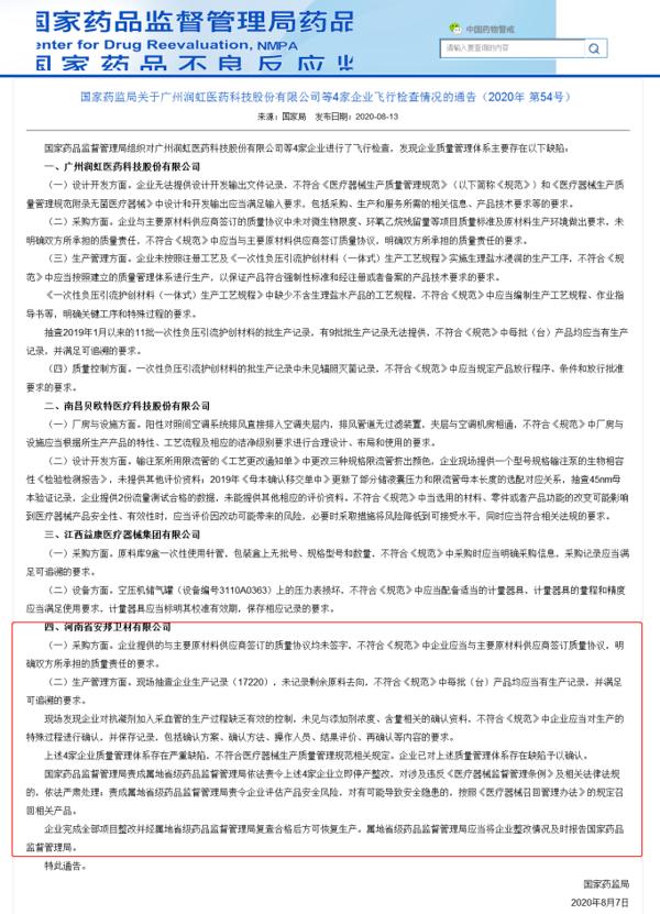 河南省安邦卫材有限公司企业质量管理体系存严重缺陷 被药监局责令停产整改