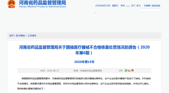 河南通告3批次医疗器械抽检不合格 郑州迪生、郑州雅晨、漯河力致康三家企业被处罚