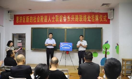 郑州市惠济区新的社会阶层人士联谊会八个联络处同时挂牌成立