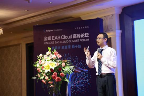 新时代企业数字化转型有了新方案!金蝶EAS Cloud集团企业数字化转型新平台亮相中原