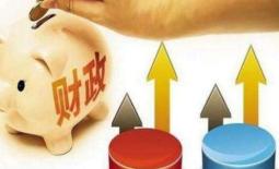数据显示:7月份全国财政收入增速继续回升