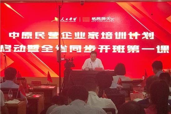开讲啦!中原民营企业家培训计划3年内将打造一批优秀企业家队伍