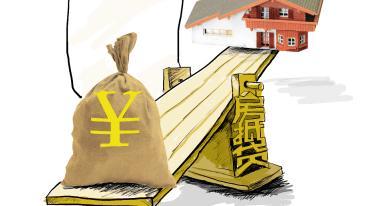 银行收紧二次房抵贷 贷款资金流向仍是监管严查重点