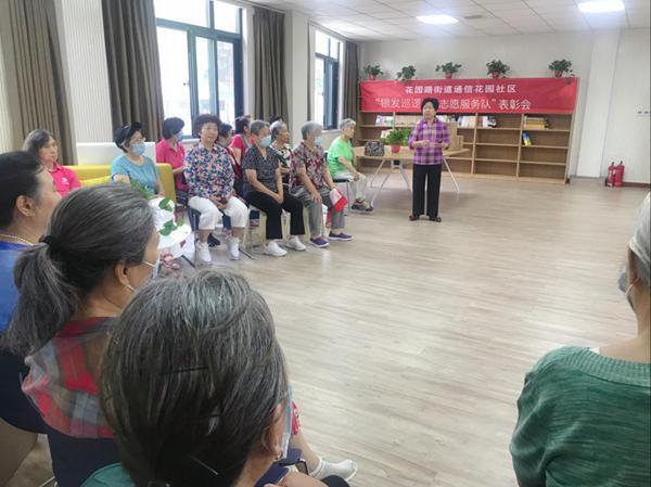 郑州花园路街道通信花园社区召开银发巡逻志愿服务队表彰会
