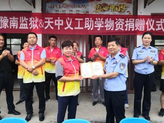 驻马店市天中义工携手豫南监狱开展助学捐赠活动