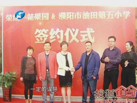 濮阳市荣城花果园小区:吹嘘学区房 业主称上当