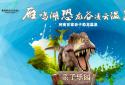 凌云恐龙主题温泉 新品发布出彩郑州