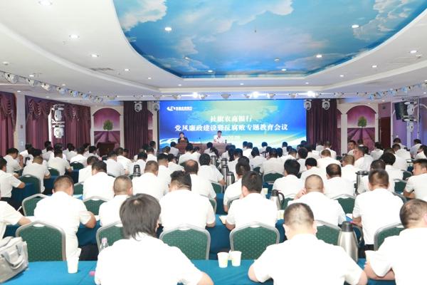 社旗农商银行召开党风廉政建设暨反腐败专题教育会议