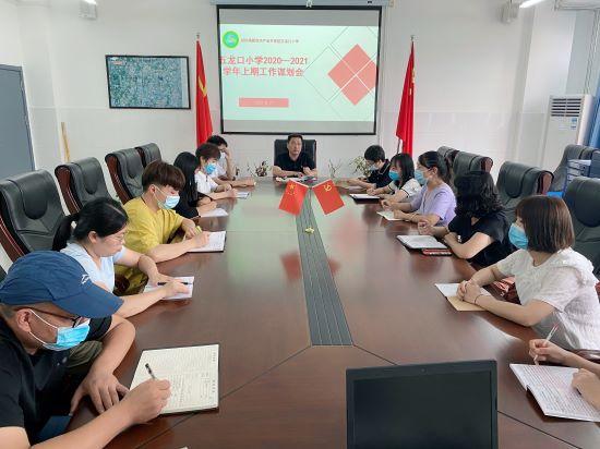 新卷启 未来可期——郑州市五龙口小学召开2020-2021学年新学期工作谋划会