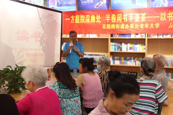 郑州花园路街道办邀您相约郑品书舍 丰富老年人的精神文化生活