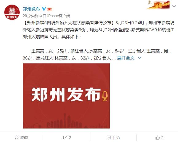 郑州新增5例境外输入无症状感染者,详情公布