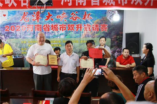 """2020·""""龙潭大峡谷杯""""河南省首届城市双升邀请赛成功举办!"""