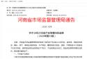 河南省市场监督管理局通告16批次食品不合格