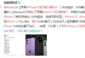 iPhone12系列售价曝光 网友:确定不加税?