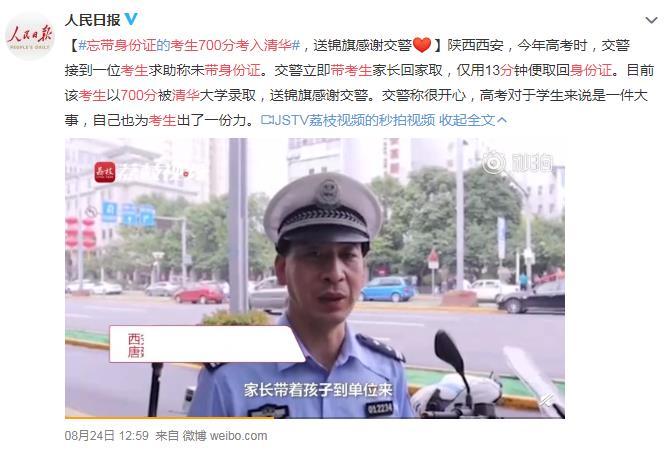 """忘带身份证考生700分考入清华 网友:""""警""""鲤buff加成"""