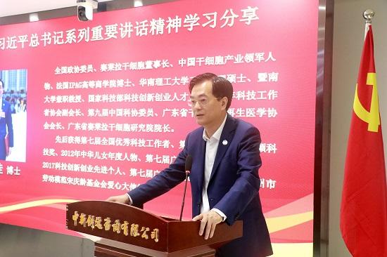 郑州高新区组织召开习近平总书记系列 重要讲话精神学习分享会