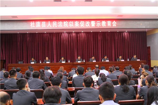 社旗县法院召开以案促改警示教育会