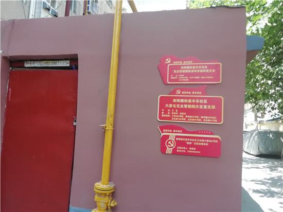 """南阳路街道丰乐社区党总支""""挂图作战 集中攻坚""""助推辖区老旧小区改造"""