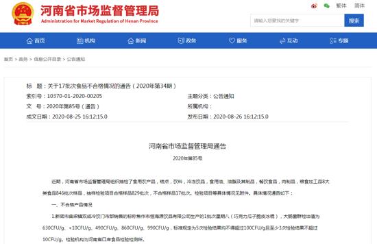 河南通告17批次食品不合格 河南大张实业、许昌市胖东来超市等商超产品上榜