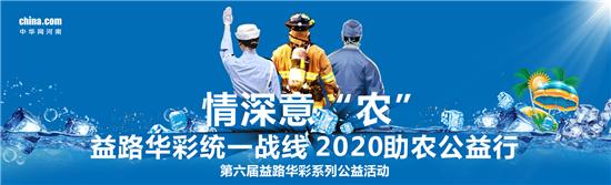"""""""情深意'农'——益路华彩统一战线 2020助农公益行""""正式启动"""