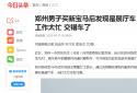 郑州恒信宝马4S店:男子买新宝马后发现是展厅车,店员:工作太忙 交错车了