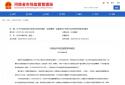河南通告一批次食品不合格 登封雅洁日用品店被纳入企业经营异常名录