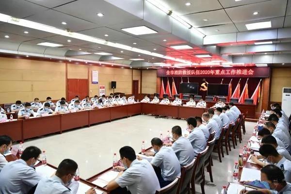 南阳消防救援支队召开全市消防救援队伍2020年重点工作推进会