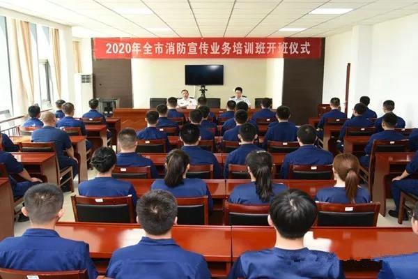 南阳消防救援支队举办2020年度全市消防宣传业务培训班