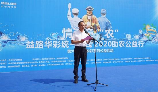 郑州高新区新联会协办第六届益路华彩系列公益活动 为一线劳动者送爱心