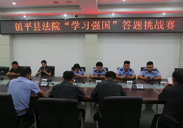 """镇平县法院举行""""学习强国""""答题挑战赛"""