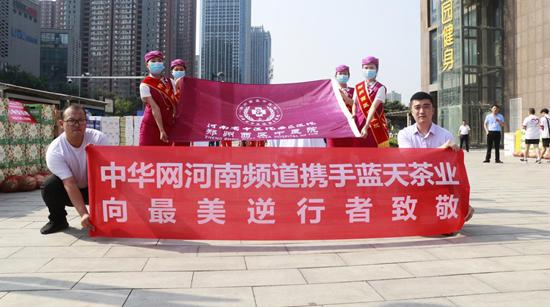 【益路华彩·公益助农】蓝天茶业关爱基层工作者 积极践行社会责任