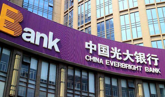 光大银行:积极服务实体经济,全面推进财富管理银行建设