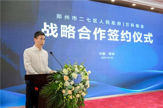 """郑州二七区牵手万科物业 探索城市精细化管理""""二七模式"""""""